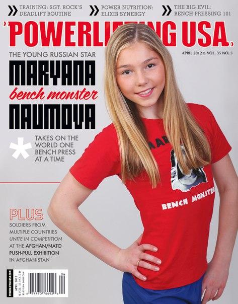 Марьяна Наумова, спортсменка в пауэрлифтинге