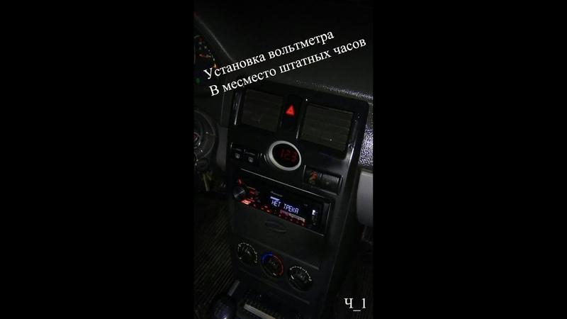 Установка вольтметра в авто место штатных часов приора,Покраска консоли, красиво и удобно Ч_1