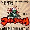 Элизиум в Тамбове 27 марта ДК Знамя Труда