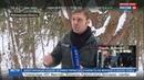 Новости на Россия 24 Найден труп пропавшей Натальи Меламед