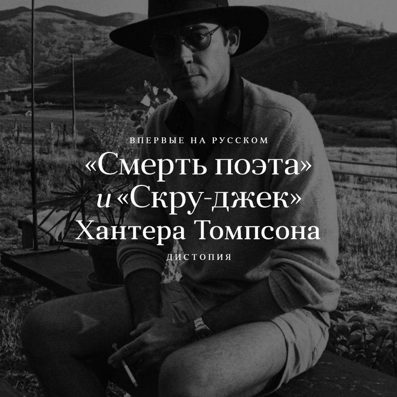«Смерть поэта» и «Скру-джек» Хантера Томпсона впервые на русском