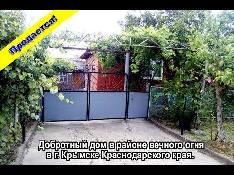 Продается добротный дом в районе вечного огня в г.Крымске Краснодарского края