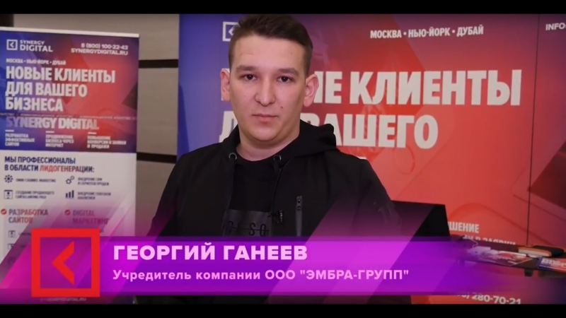 [ Synergy Digital ]: Георгий Ганеев, учредитель компании ООО «Эмбра групп»