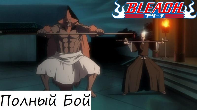 Ичиго, Иккаку и Омаэда против Хозукимару и Гегецубури - Полный Бой