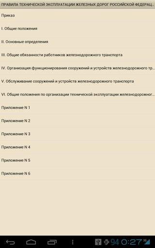 инструкции и распоряжения оао ржд