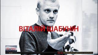 Віталій Шабунін, голова Центру протидії корупції, у програмі Vox Populi (22.08.18)