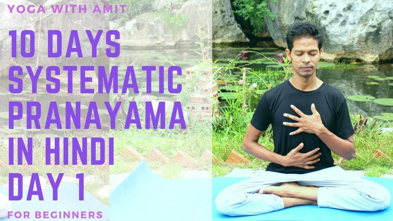 10 Days Systematic Pranayama Practice in Hindi Day 1   अमित के साथ योग   Yoga with Amit
