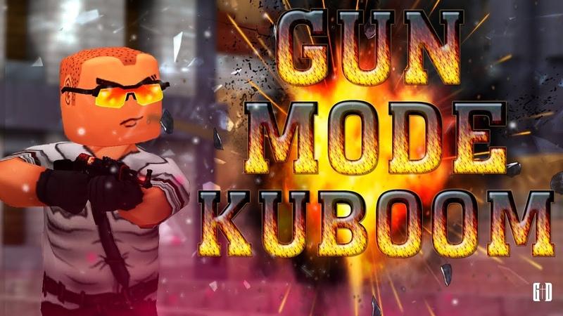 ▼KUBOOM▼| GUN MODE | KUBOOM КУБУМ