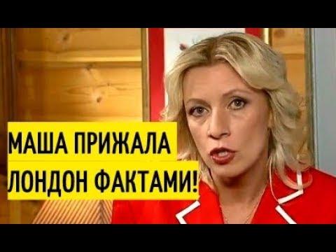 Это просто ЦИРК! Мария Захарова рассказала о НОВОЙ провокации англосаксов! Срочно!