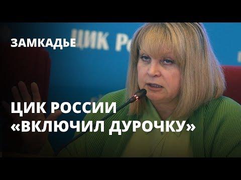ЦИК России включил дурочку Замкадье