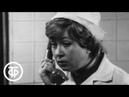 День за днем. Часть 2. Серия 7 Октябрь, 29, суббота   Советский телесериал (1973)