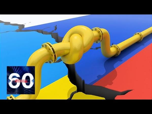 Украина назвала сумму компенсации для России. 60 минут от 12.02.19
