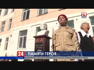 В алупкинской школе установлен бюст дважды героя Советского Союза Амет-Хана Султана