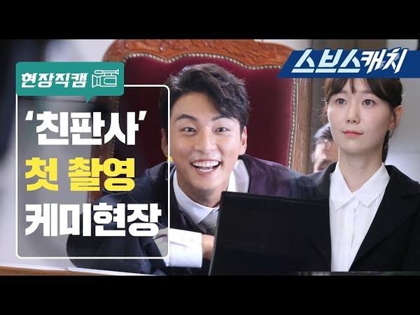 윤시윤X이유영, '친애하는 판사님께' 첫 촬영 비하인드 《현장직캠 / 스브스