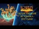 Icarus: облик оружия всадника пустыни