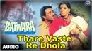 Thare Vaste Re Dhola Full Song With Lyrics | Batwara | Dharmendra, Vinod Khanna, Dimple Kapadia |