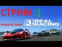 ПОКУПАЕМ NISSAN 350z ! Прохождение Real Racing 3 - Карьера (ios) часть 12