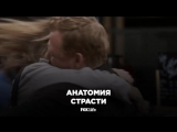 «Анатомия страсти» | FOX Life