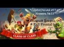 Clash of Clans - Полный Вперед (lvl #33) Full Frontal