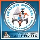 Аида Ведищева альбом Александр Зацепин. Песни из кинофильма Белый рояль