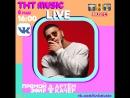 ТНТ MUSIC LIVE - Артём Качер