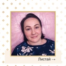 Татьяна Гайер фото #25