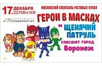 Герои в масках и щенячий патруль спасают город Воронеж