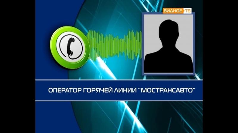 Мобильный репортёр конфликт с водителем маршрута № 367