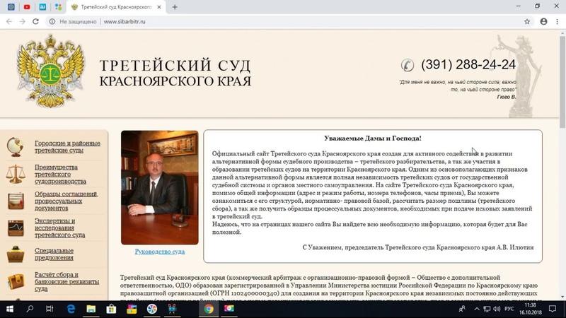 Откровения Председателя третейского суда Красноярского края Илютина А.В.