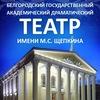 Театр имени М.С. Щепкина