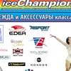 """Фигурное катание в СПб """"Ice Champion"""""""