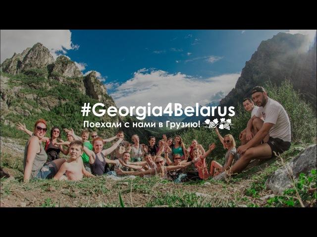 Поехали с нами в Грузию georgia4belarus