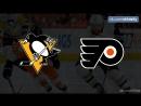 Pittsburgh Penguins – Philadelphia Flyers, 22.04.2018