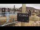 Кладбище на шахте Капитальная в Донецке