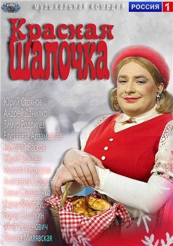 Красная шапочка мюзикл музыкальная комедия