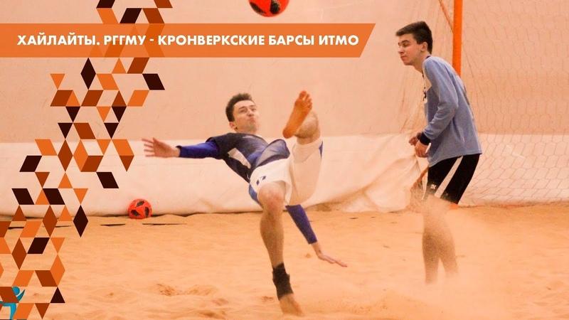 Хайлайты матча РГГМУ - Кронверкские Барсы ИТМО