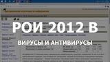Разбор задачи РОИ 2012 B Вирусы и антивирусы. Решение на C++