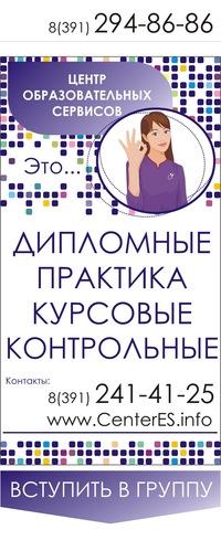 Дипломы Курсовые Отчеты НГАСУ НГАУ НГПУ и т д ВКонтакте Дипломы Курсовые Отчеты НГАСУ НГАУ НГПУ и т д