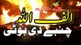 Hazrat Sultan Bahu Kalam Alif Allah Chambay Di Booti Sami Kanwal Fsee Production