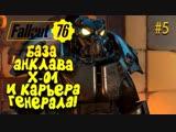 SHIMOROSHOW FALLOUT 76 - БРОНЯ АНКЛАВА X01 - УСПЕШНЫЙ ГЕНЕРАЛ ШИМОРО! #5