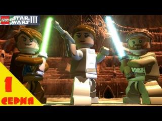 ЛЕГО мультик ИГРА Звездные Войны 3 Войны Клонов. Lego Star Wars 3 The Clone Wars Geonosian Arena