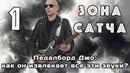 Зона Сатча ч 1 Джо Сатриани про свой педалборд и как из него извлекать фирменные звуки