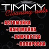 автомойка TIMMY cleaning auto м.Теплый стан
