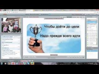 Вебинар на тему Как мы начинаем бизнес в Орифлейм, наши мысли, опасения, страхи!