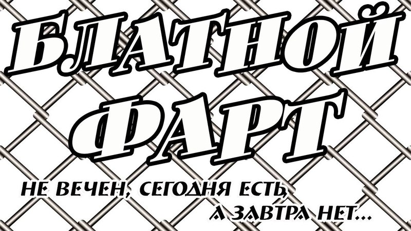 БЛАТНОЙ ФАРТ - ОТБОРНЫЙ СБОРНИК БЛАТНОГО ШАНСОНА / 2018