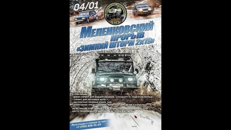 Меленковский Прорыв Зимний шторм 2019