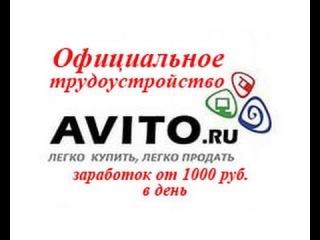 Как ОФИЦИАЛЬНО Зарабатывать с сайта Авито объявления бесплатно продажа авто на авито