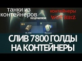 WoT Blitz Контейнеры за золото, что падает. Containers for gold. What can be obtained from them.