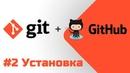 2 Уроки Git GitHub - Установка на Windows