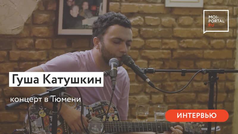 Гуша Катушкин в Тюмени. Интервью для «Мой портал»